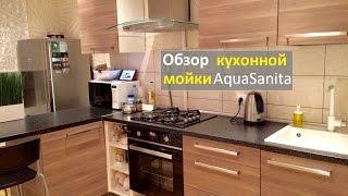 Отзыв - Обзор AquaSanita мойка и смеситель - 3,5 года пользования!
