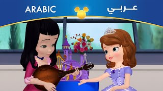 Sofia the First (Arabic) All You Need - Reprise