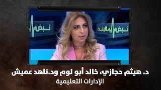 د. هيثم حجازي، خالد أبو لوم ود.ناهد عميش - الإدارات التعليمية