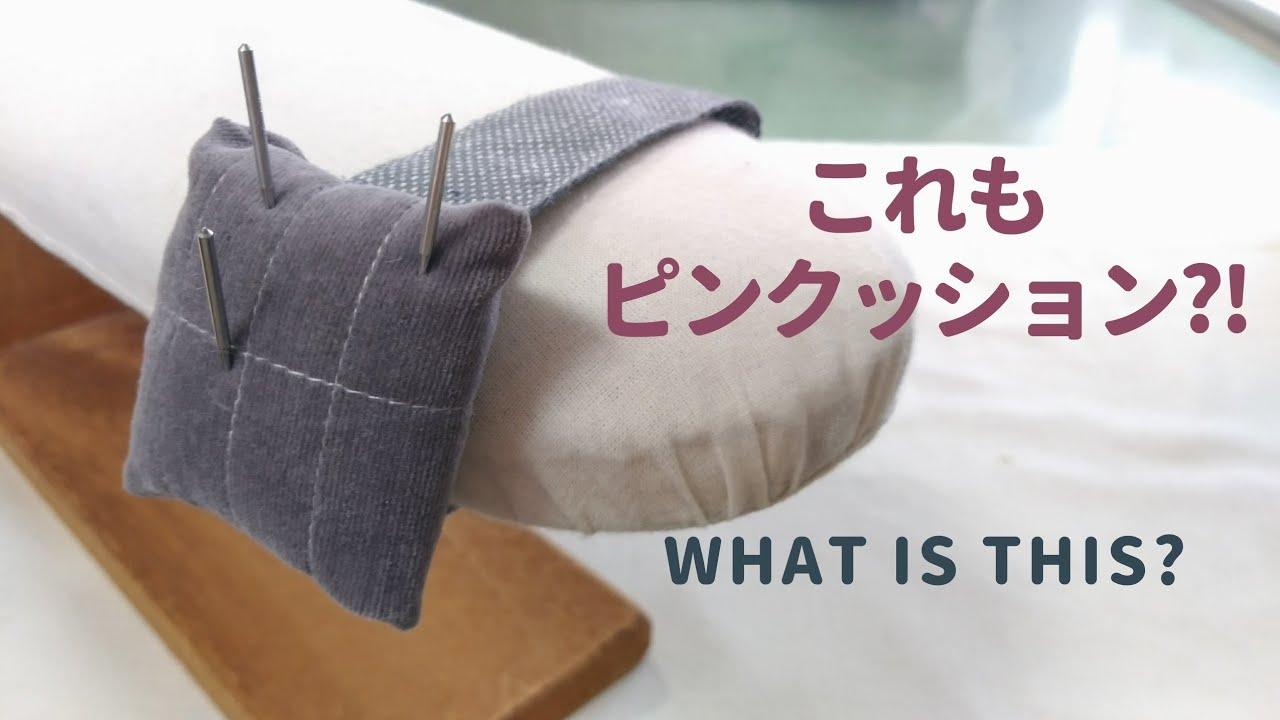 【 洋裁 裁縫 ソーイング 】 ミシン用 ピンクッション リニューアル Renewed pincushion for sewing machine  ENG SUB