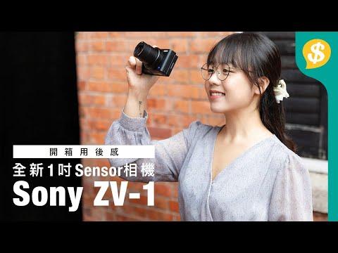 拍Vlog最強?SONY全新1吋Sensor相機ZV-1 開箱用後感 | RX100變種機 | 真機實試 | 廣東話 | 相機評測 【Price.com.hk產品比較】