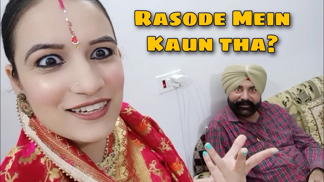 Kokila ben in our house| Dad was shocked