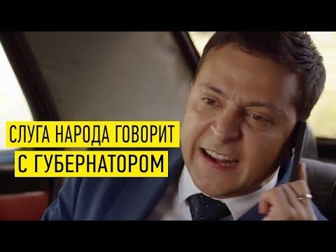 Зеленский ПРЕЗИДЕНТ говорит с губернатором Харьковской области - наконец-то выбрали нормального!