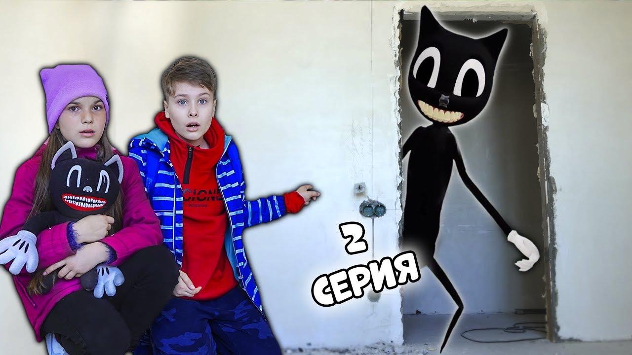 24 часа Серёжа в старом доме с КАРТУН КЭТ 2 серия 2 сезона Fast Sergey