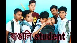 Mairala Vaw-- বাঙালি Student.......New funny video 2018 by Zaman Ahmed and Md Baijid Ahamed Badhon