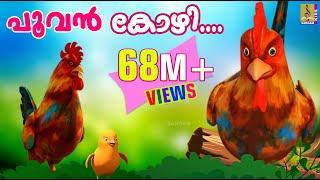 പൂവൻ കോഴി നല്ല കൊക്കര കോഴി  | A beautiful song of Cock