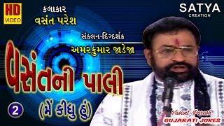 Vasant Ni Pali Part : 2 । Vasant Paresh Popular Jokes । Satya Creation