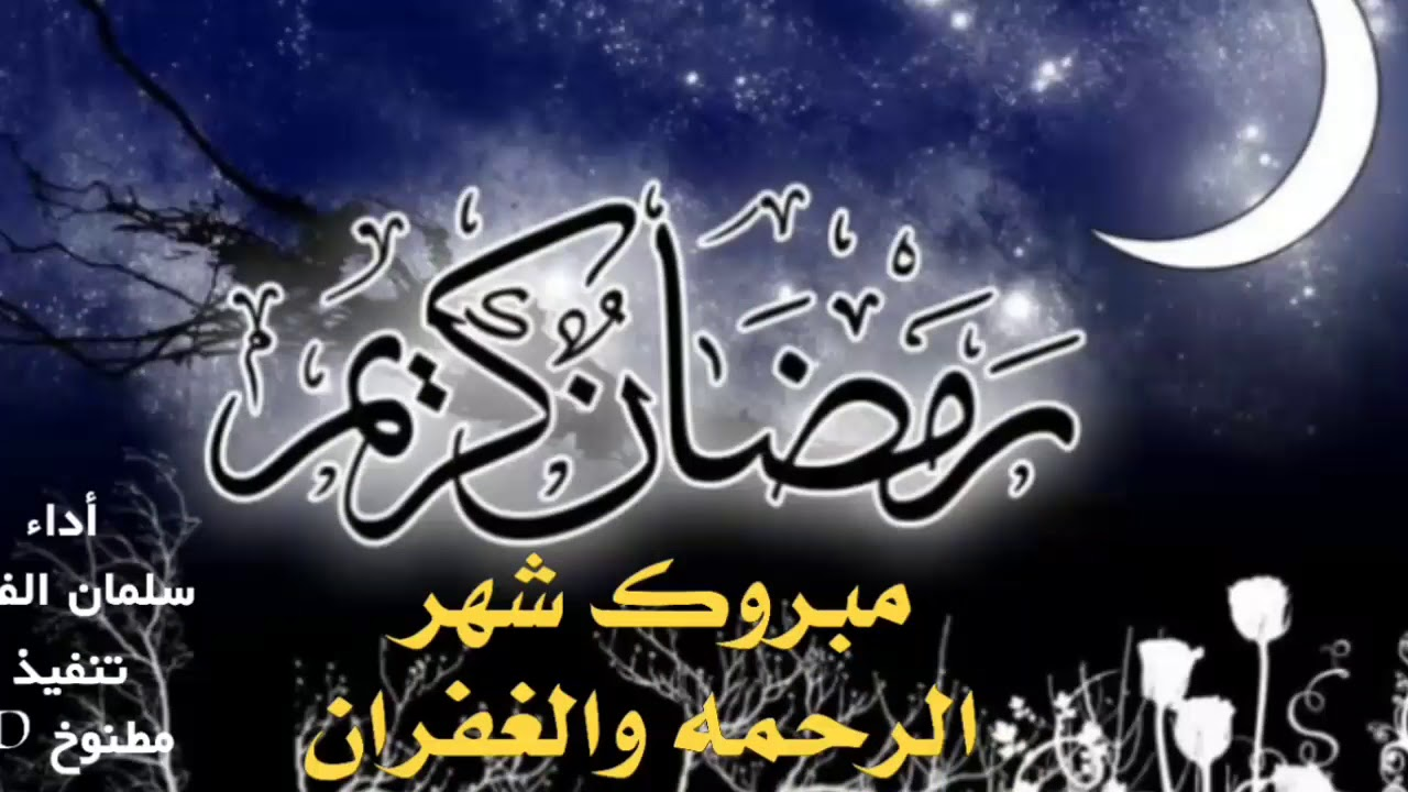 شيلة بمناسبة قدوم شهر رمضان مبروك شهر الرحمه والغفران سلمان الفليح Youtube