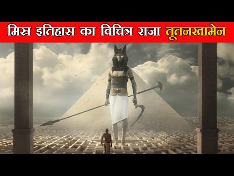 मिस्र इतिहास का सबसे रहस्यमयी राजा तूतनखामेन || Mystery of King Tutankhamun (Rahasya Tv)