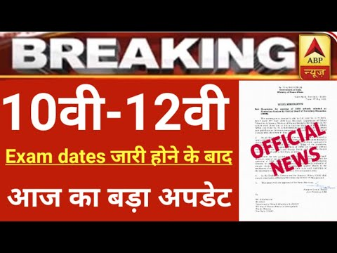 class-10-12th-board-exam-news-today's-big-update|copy-checking|result-dates|-cbse-mp-board|timetable
