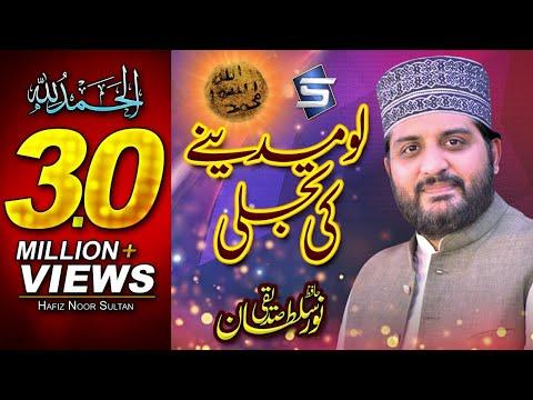 Lo madine ki tajalli se lagaye huye hain-Hafiz noor sultan new naat 2017-Recorded & Released STUDIO5