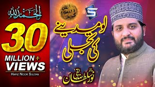 Lo Madine Ki Tajalli Se Lagaye Huye Hain - Hafiz Noor Sultan New Naat Album - R&R by Studio5