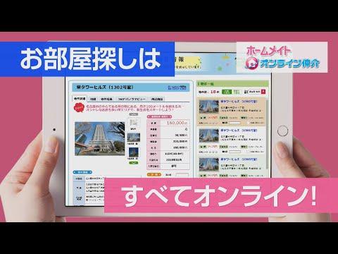 【ホームメイト】桐谷美玲CM「オンライン仲介」|YouTube動画