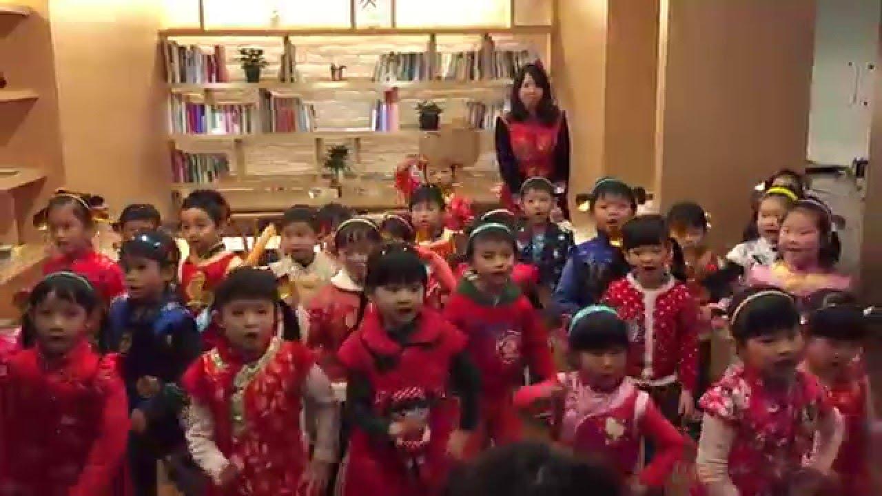 臺北YWCA幼兒園小朋友獻上:咚咚鏘 新年歌 - YouTube