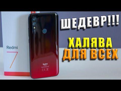 КУПИЛ Xiaomi Redmi 7 ГЛОБАЛЬНУЮ ВЕРСИЮ