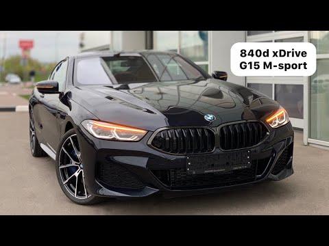 🇩🇪 Презентация BMW 840d XDrive G15 Coupe M-sport
