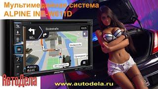 краткий обзор ALPINE INE-W611D  мультимедийная система