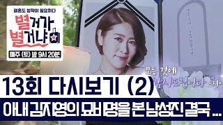 아내 김지영의 묘비명을 본 남성진 결국 오열 [별거가 별거냐] 다시보기 13-2