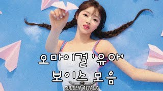 [서든어택] 오마이걸 유아 캐릭터 보이스모음
