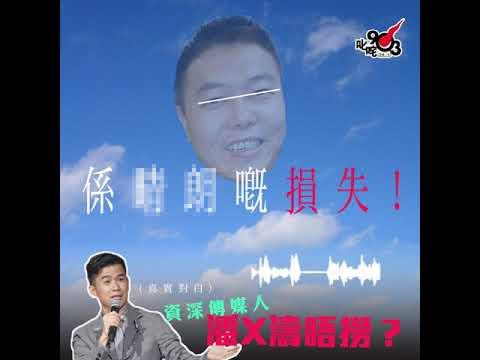 【突發】晴朗流出:資深傳媒人潘X濤唔撈,究竟邊個係最大贏家?