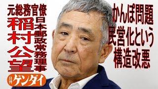【稲村公望氏】日本郵政の迷走は民営化という構造改悪の当然の帰結【注目の人直撃インタビュー】