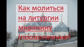 видео Как проходит литургия в Православной Церкви
