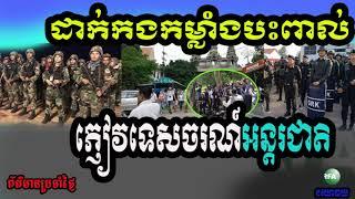 11-Nobember-2019 Rfa khmer radio News for today hot News.
