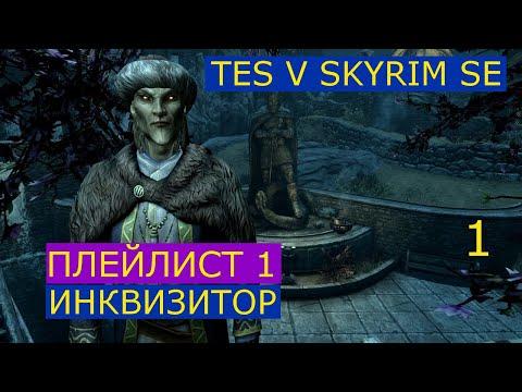 TES V Skyrim SE #1 Хелген, Выживание, Легенда без HUD