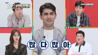 Welcome First Time in Korea 2 E22 Turkey Mikail Mert Cihat @ MBC PLUS TV (Eng Subtitles)