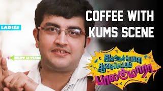 Idharkuthane Aasaipattai Balakumara | Coffee With Kums Scene | 2013 Movie