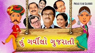 Proud To Be Gujarati: હું ગર્વીલો ગુજરાતી : Jay Jay Garvi Gujarat : Must-watch for every Gujarati