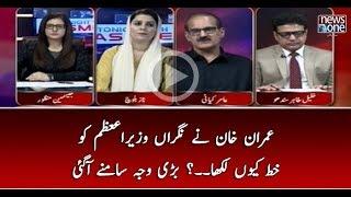 Imran Khan Nay Nigran Wazir-e-Azam Ko Khat Kyun Likha...? Bari Waja Samnay   Agai