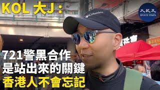 【12.8國際人權日】12月8日香港著名KOL大J也出來參加人權日遊行,他表示721警黑合作是很多人真正走出來的關鍵,但香港人是不會忘的 | #香港大紀元新唐人聯合新聞頻道