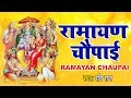 मंगल भवन अमंगल हारी | रामायण चौपाई | सम्पूर्ण रामायण | Ravi Raj | Ram Katha 2020