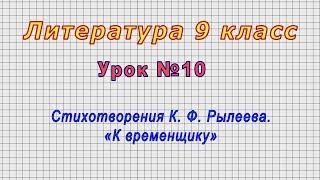 Литература 9 класс (Урок№10 - Стихотворения К. Ф. Рылеева. «К временщику»)