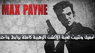 تحميل لعبة Max Payne 1 مضغوطة برابط واحد مباشر