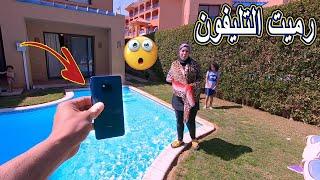 مقلب التليفون في حمام السباحه !!😱انهارت من البكاء 😭