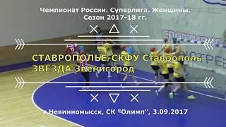 Гандбол. Ставрополье-СКФУ - Звезда Зг. 03.09.2017
