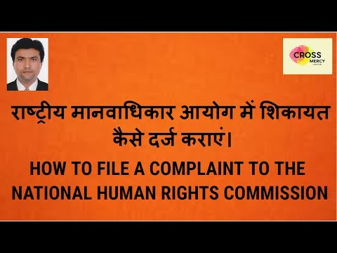 HOW TO FILE A COMPLAINT TO THE NATIONAL HUMAN RIGHTS COMMISSION?(HINDI)