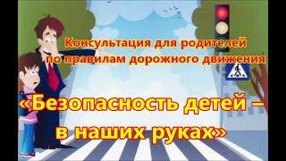 Консультация для родителей по правилам дорожного движения «Безопасность детей – в наших руках»