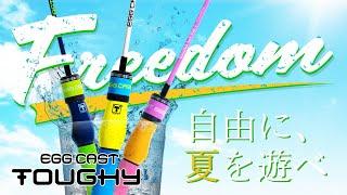 【EGGシリーズ】〜エッグキャストタフィ〜新しくなった!投げるエッグ!