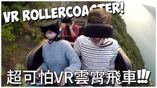Jonas u0026 Charlie | 超可怕VR雲霄飛車! | VR ROLLERCOASTER in Ocean Park!