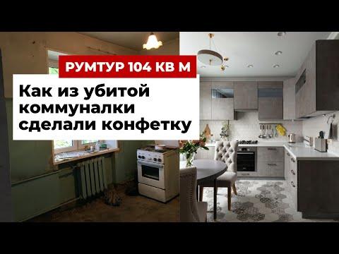 Румтур: переделка убитой квартиры в сталинке. Дизайн интерьера с детскими