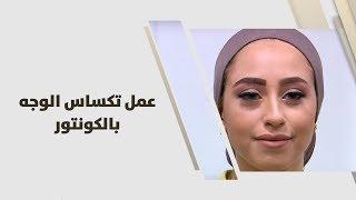 ماريان يوسف - عمل تكساس الوجه بالكونتور