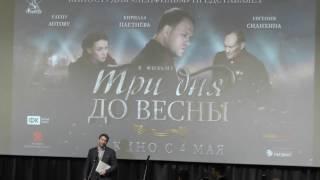 ТРИ ДНЯ ДО ВЕСНЫ фильм | ЕВГЕНИЙ СИДИХИН, ИГОРЬ ГРАБУЗОВ