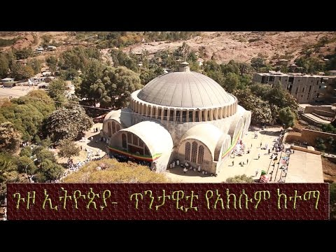 Travel Ethiopia - ጉዞ ኢትዮጵያ  Discovering The Old Town Of Axum