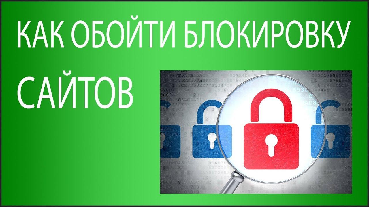 Как обойти блокировку сайтов? 5 способов!