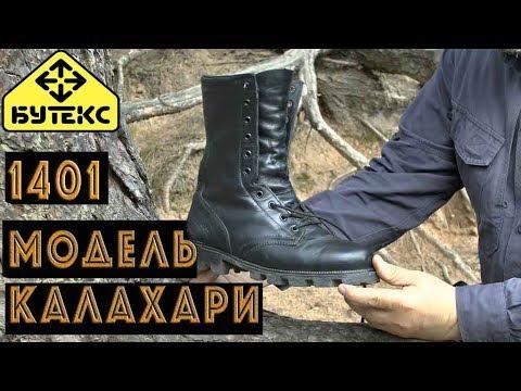 Byteks модель 1401 КАЛАХАРИ