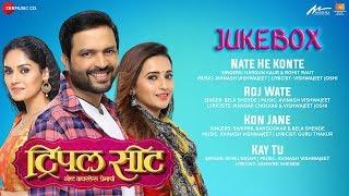 triple-seat---full-movie-jukebox-ankush-chaudhari-shivani-surve-pallavi-patil