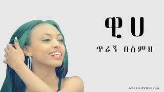 Weeha - Tiragn Besimih (Lyrics) - Ethiopian Music